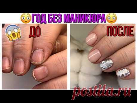 Год без маникюра😱Супер преображение ногтей😍Очень слоящиеся ногти - YouTube