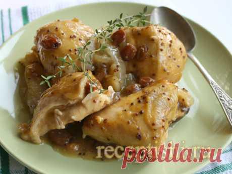 Куриные грудки с медом, горчицей и изюмом   Кулинарные рецепты с фото