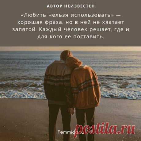 10 потрясающих цитат о любви, которые вам точно стоит прочесть