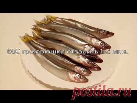 Рыба Корюшка без сковороды/Так можно приготовить Мойву,Салаку
