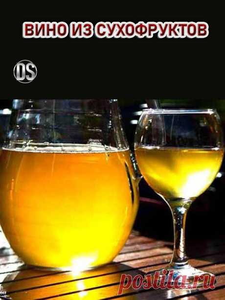 Рецепт вина из сухофруктов в домашних условиях (рецепт)    Нужны любые магазинные или домашние сухофрукты: чернослив, курага, изюм, сушеные яблоки, финики, груши, вишни и пр. После собственных нескольких экспериментов вы сможете найти оптимальные для себя пропорции ингредиентов.