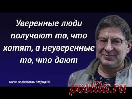 Лабковский - Уверенные люди получают то ,что хотят, а неуверенные то, что дают