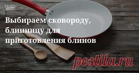 Выбираем сковороду для блинов, как печь блины на блиннице Какая сковородка лучше всего подходит для блинов