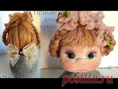 Прическа для куклы. Как сделать прическу из пряжи.Волосы для куклы.PEINADO PARA MUÑECA.