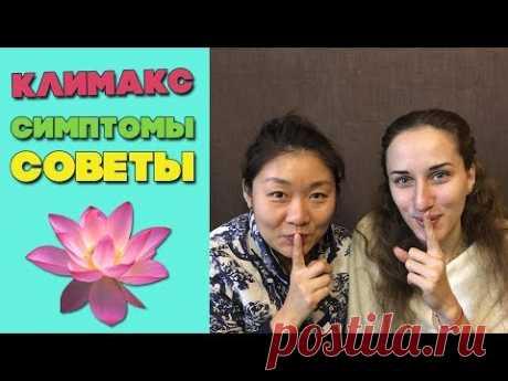 Климакс | Симптомы | Советы от китайского специалиста