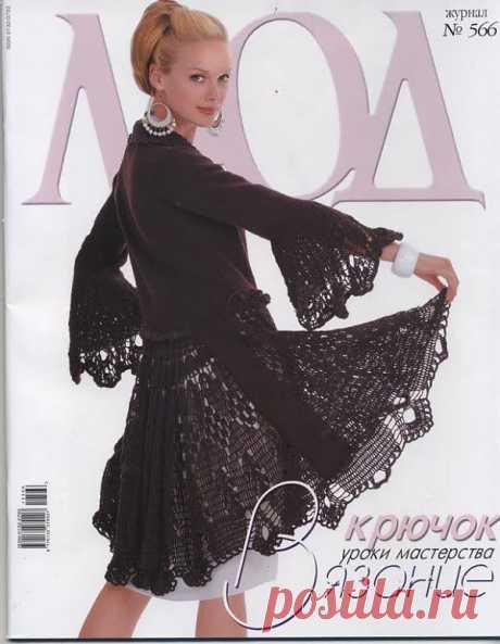 Альбом«Журнал Мод № 566 2013.