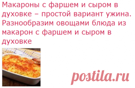 Recipes of macaroni with forcemeat and cheese in an oven, choice secrets