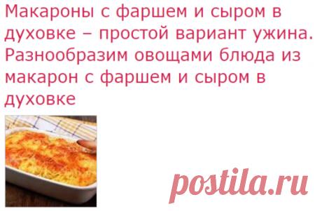 Рецепты макарон с фаршем и сыром в духовке, секреты выбора
