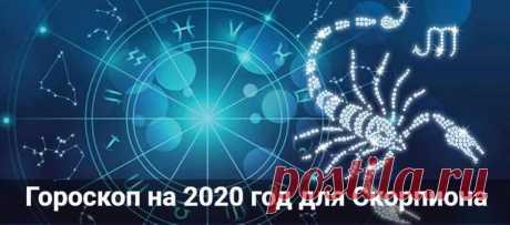 Гороскоп на 2020 год для Скорпиона: мужчины и женщины Гороскоп на 2020 год для Скорпиона: мужчины и женщины. Что ждет по знаку зодиака Скорпион в любви, финансах и карьере. Астрологический прогноз на год.