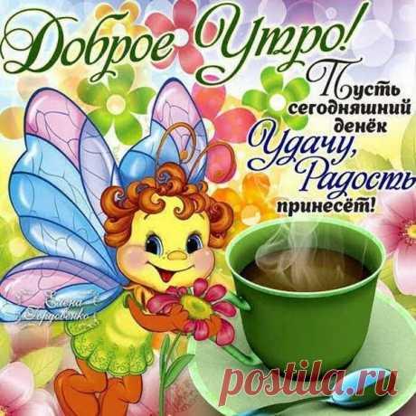 Мерцающие открытки Доброе утро Анимашки картинки с добрым утром и отличного дня гифы