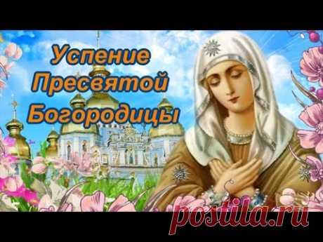 Поздравление с Успением Пресвятой Богородицы Очень красивая музыкальная видео открытка 28 августа - YouTube