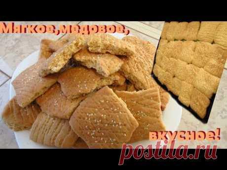 Всегда мягкое медовое печенье.Вкусное и ароматное!