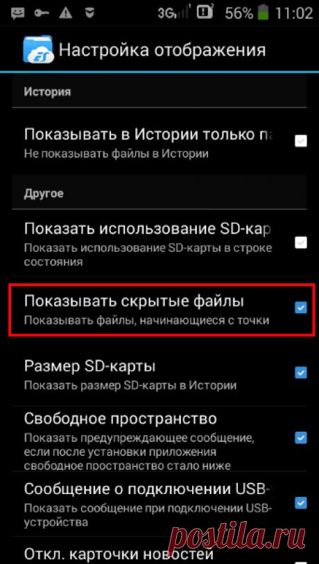Как скрыть файл или папку на Андроид
