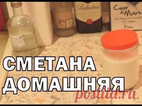 Home-made sour cream. Very simply!