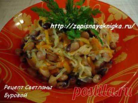 Салат с фасолью рецепт | Записная книжка рецептов Анюты
