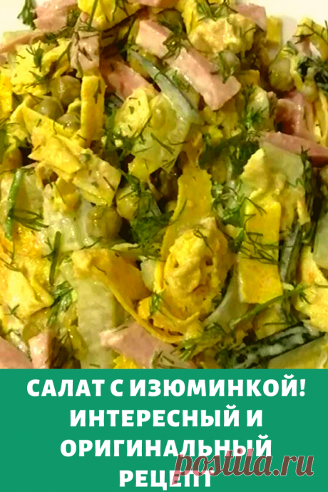 Очень простой, быстрый и оригинальный салат