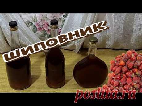 (18+) НАСТОЙКА на ШИПОВНИКЕ с Мёдом (ЛЕЧЕБНЫЙ Напиток)