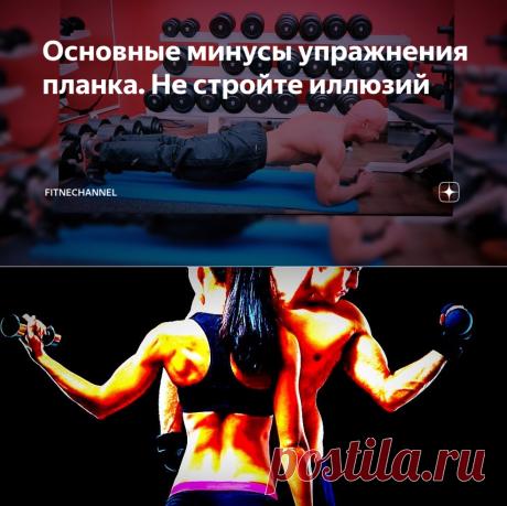 Основные минусы упражнения планка. Не стройте иллюзий | fitnechannel | Яндекс Дзен