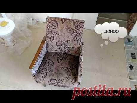 DIY Перетяжка, ремонт старого кресла. Как обновить старое кресло