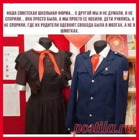 Наша Советская школьная форма... О другой мы и не думали, и не спорили... Она просто была, а мы просто её носили. Дети учились, а не спорили, где их родители одевают. Свобода была в мозгах, а не в шмотках.