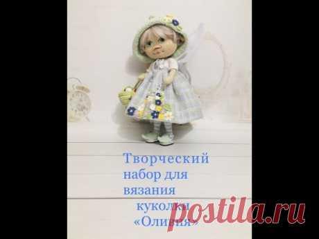 Набор для вязания куколки Оливия