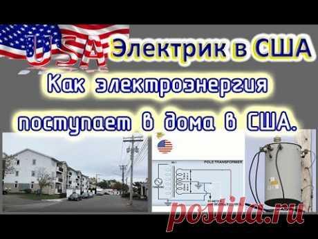 Электрик в США. Как электроэнергия поступает в дома.