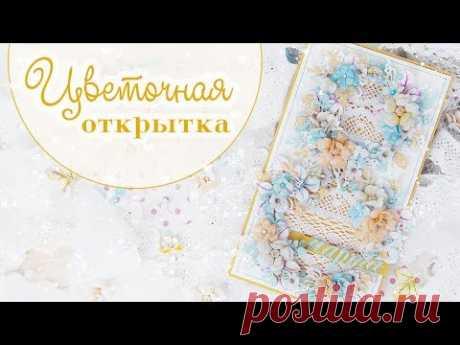 ОТКРЫТКА на 8 Марта /Скрапбукинг/ открытка своими руками/ scrapboking card with flowers