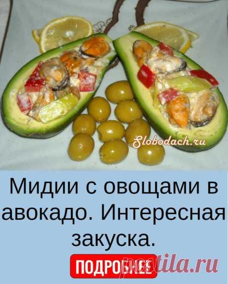 Мидии с овощами в авокадо. Интересная закуска.