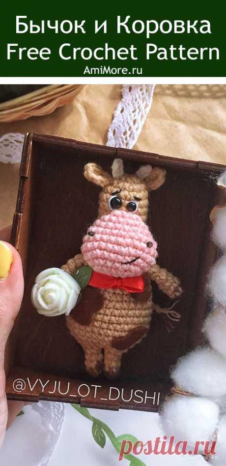 PDF Бычок и Коровка крючком. FREE crochet pattern; Аmigurumi animal patterns. Амигуруми схемы и описания на русском. Вязаные игрушки и поделки своими руками #amimore - корова, коровка, телёнок, бык, маленький бычок.