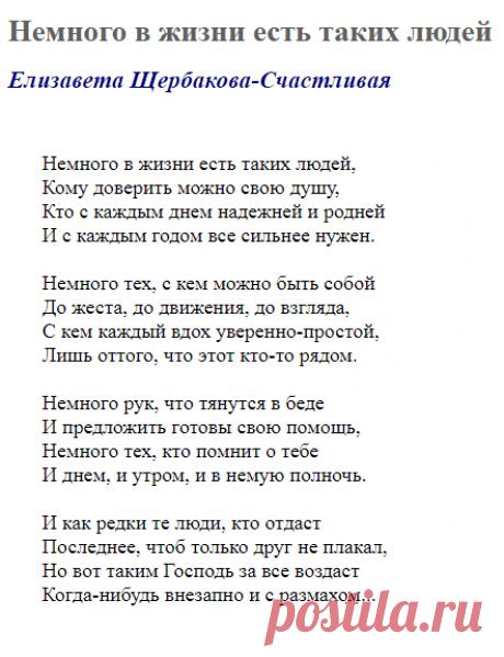 Немного в жизни есть таких людей (Елизавета Щербакова-Счастливая) / Стихи.ру
