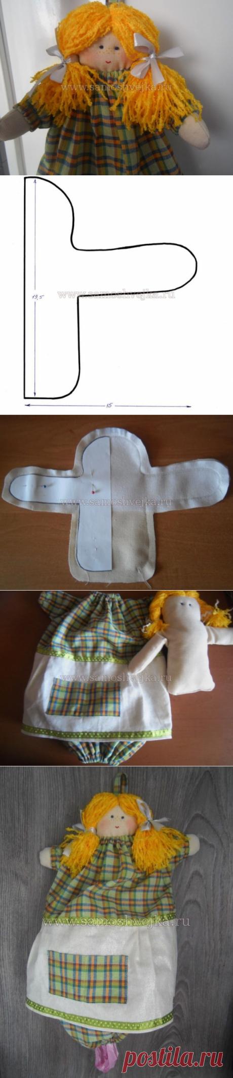 Кукла пакетница своими руками, мастер-класс | Самошвейка - сайт для любителей шитья и рукоделия