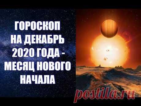ГОРОСКОП НА ДЕКАБРЬ 2020 ГОДА - МЕСЯЦ НОВОГО НАЧАЛА. Астропрогноз на декабрь 2020 от А.Фалилеевой - YouTube