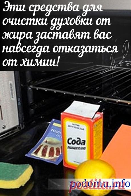 Различные способы, как почистить духовку от жира и нагара в домашних условиях. Из этой статьи с видео вы узнаете, как почистить духовку от жира и нагара в домашних условиях, и выбрать метод, подходящий под личные возможности.