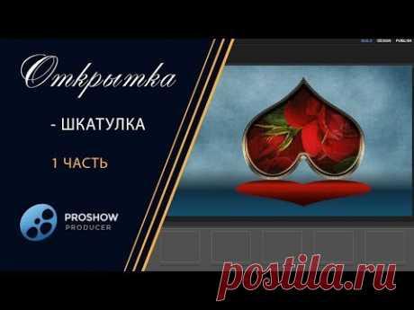 29.💗 Урок  Открытка - Шкатулка - Postcard-Box