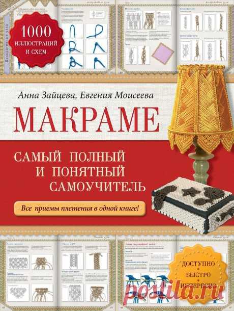 Zaytseva A., Moiseyev E. - Macrame. The fullest and clear self-instruction manual - 2014.pdf