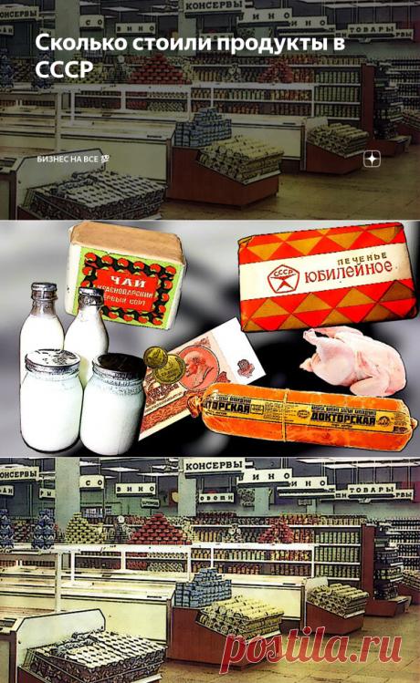 Сколько стоили продукты в СССР | Бизнес на все 💯 | Яндекс Дзен
