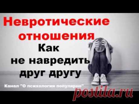 Михаил Лабковский - О невротических отношениях. Как не навредить друг другу.