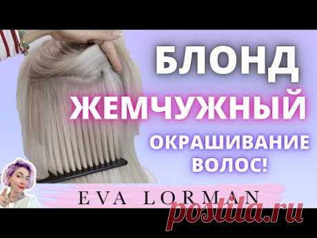 Перламутровый БЛОНД | Осветление волос | Ева Лорман