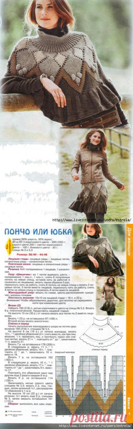 Пончо или юбка спицами