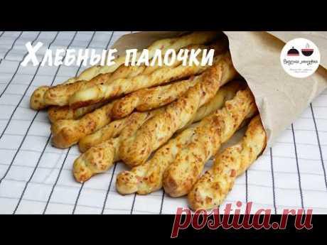 Хлебные палочки  К пиву и к первым блюдам  Вкуснейшая выпечка в домашних условиях  Bread sticks to - YouTube