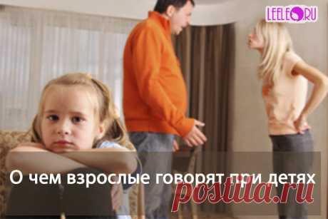Иногда взрослые не замечая детей обсуждают серьезные темы, не для детских ушей. Часто решают семейные конфликты при ребенке, который все слышит. Что совершенно нельзя допускать, ребенок не должен слышать ругань своих родителей. О чем нельзя говорить при ребенке.