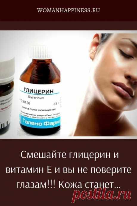 Если вы смешаете глицерин и витамин Е, то не поверите глазам!   Глицерин и витамин Е — это великолепное сочетание, которое принесет пользу вашей коже. Как же использовать эти компоненты для красоты и здоровья?