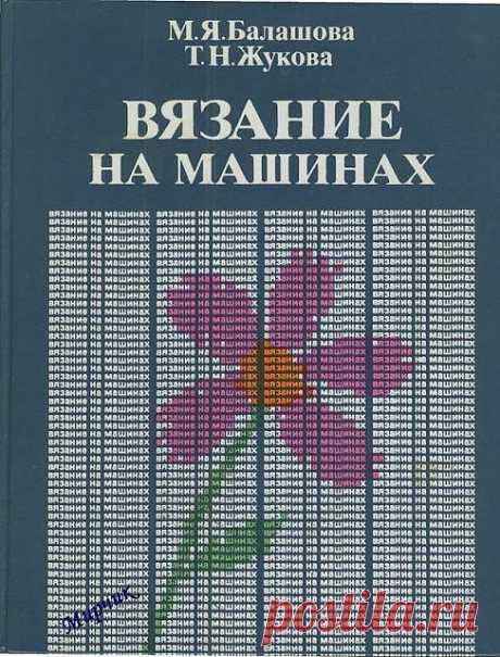 Вязание на машинах (Балашова Жукова) - Natalie Sokolova - Веб-альбомы Picasa