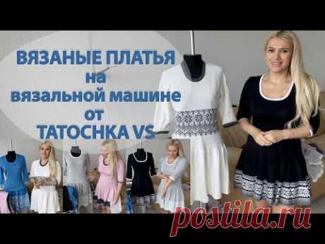 Вязаные платья на вязальной машине
