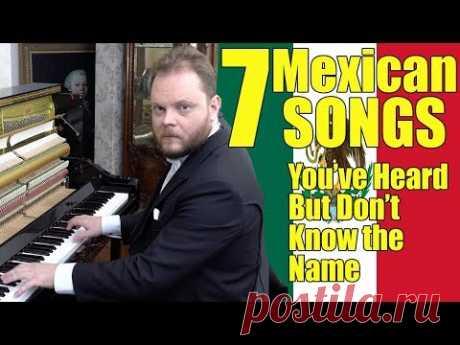 7 мексиканских произведений, которые вы слышали, но не знали их названий
