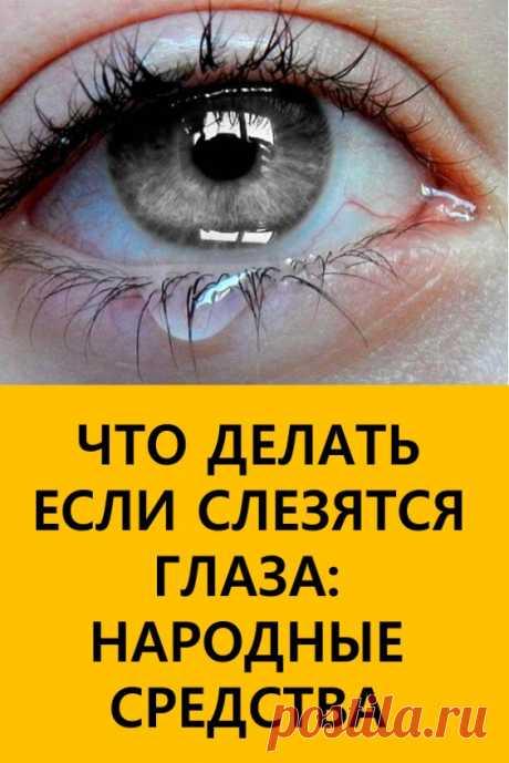 Что делать, если слезятся глаза: народные средства. Народные средства для глаз В экстренных случаях временно помогут рецепты народной медицины. Слиплись веки? Приложите к ним... #здоровье #народнаямедицина #коньюктивит #слезятсяглаза