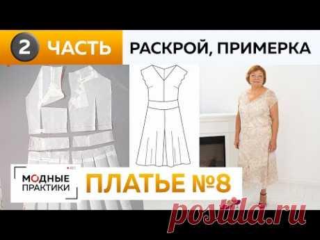 Шьем платье-миди с кокеткой и разрезом спереди. Часть 2. Раскрой, сметывание и примерка платья №8.