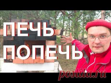 Простая уличная русская печь без раствора для дачи! Испекли пиццу!