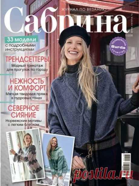 Журнал по вязанию Сабрина №11/2018 на Verena.ru