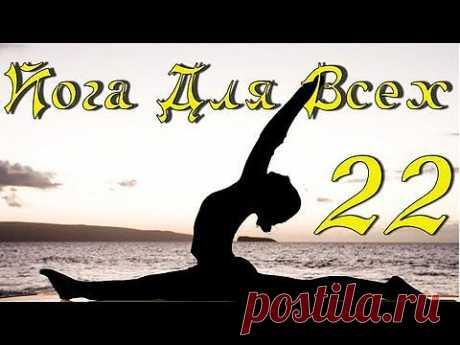 Видео-урок 22 - Шавасана - Йога с Аллой Воронковой
